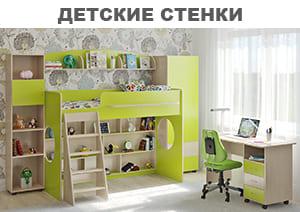 детская мебель легенда в иваново